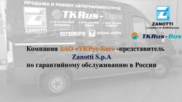 ЗАО «ТКРус-Бас» - представитель Zanotti S.p.A по гарантийному обслуживанию в России